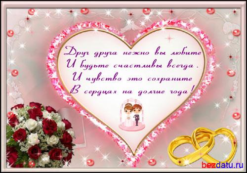 Поздравление с днем свадьбы небольшое