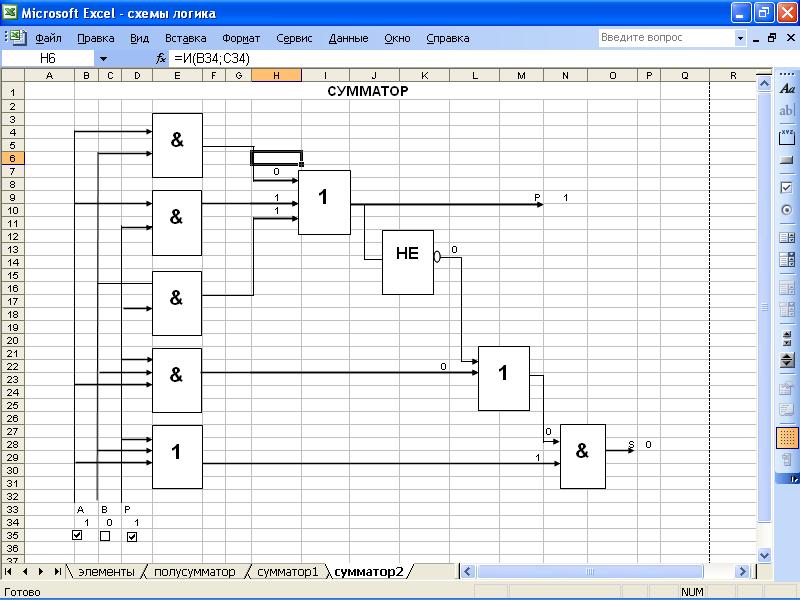 Программа для построение логическим схем