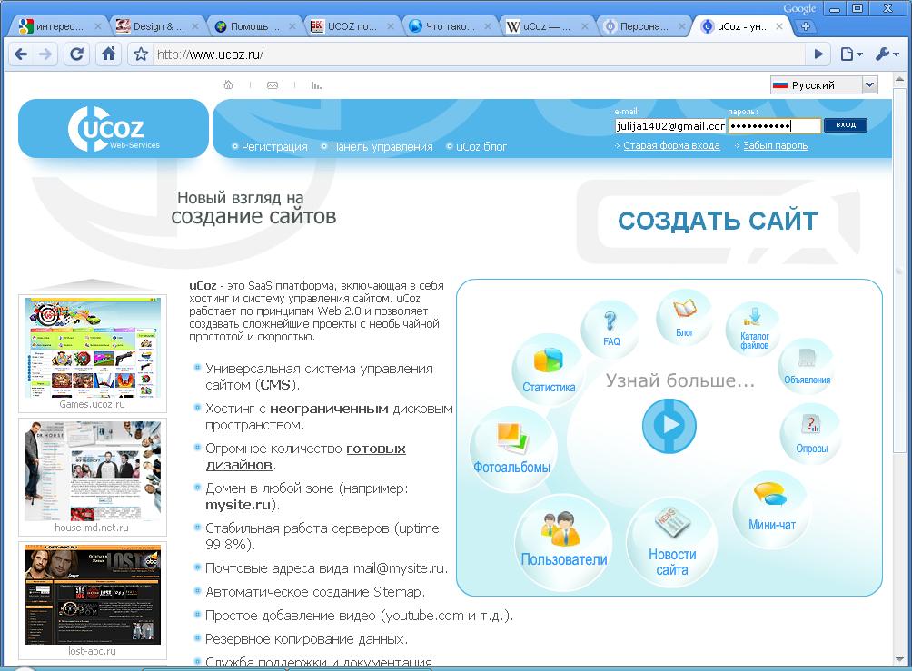 Создать сайт на юкоз бесплатно