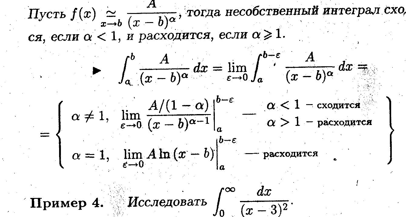 решебник по несобственным интегралам