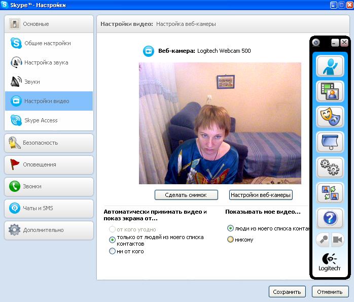 Как сделать фото с веб камере в скайпе 996