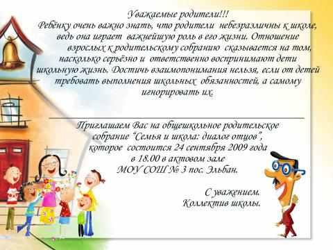 Приглашение на родительское собрание 48