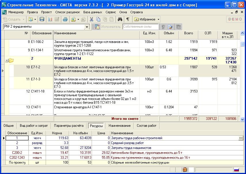 пример расценки на установку программного модуля