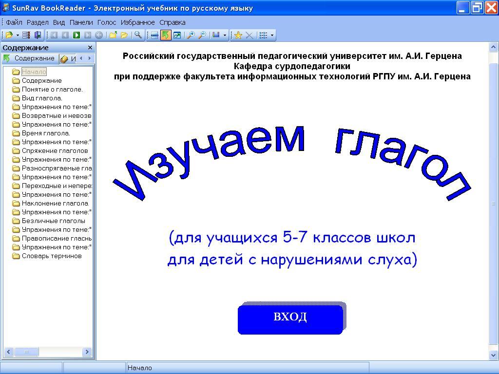 Курсовая работа по дисциплине Мультимедиа технологии в  Ниже представлен внешний вид электронного учебника по русскому языку