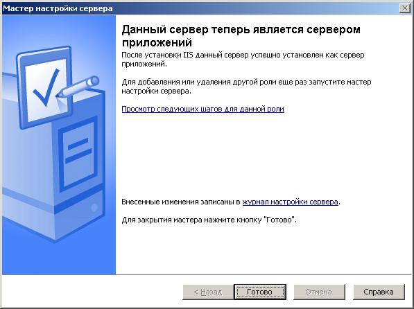Как сделать сервер для приложения 519