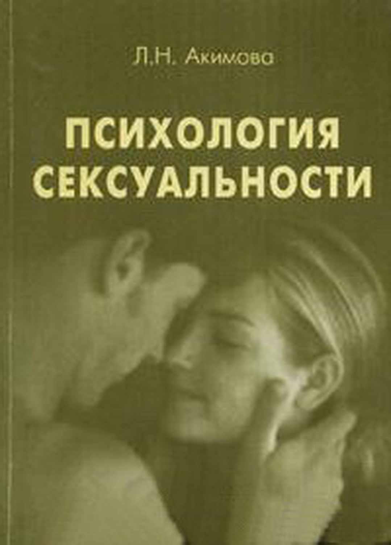 Психология секса реферат