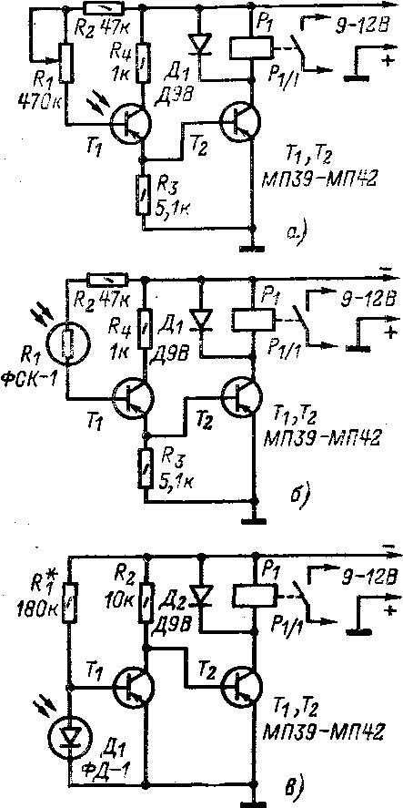 Схема фотореле на фоторезисторе своими руками 24
