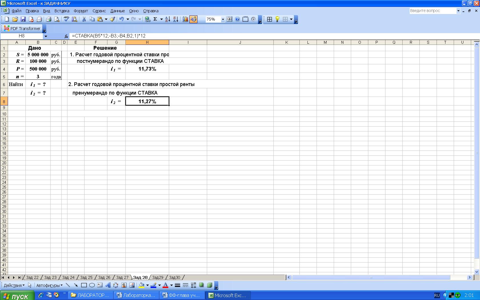 Как сделать сумму прописью в Excel