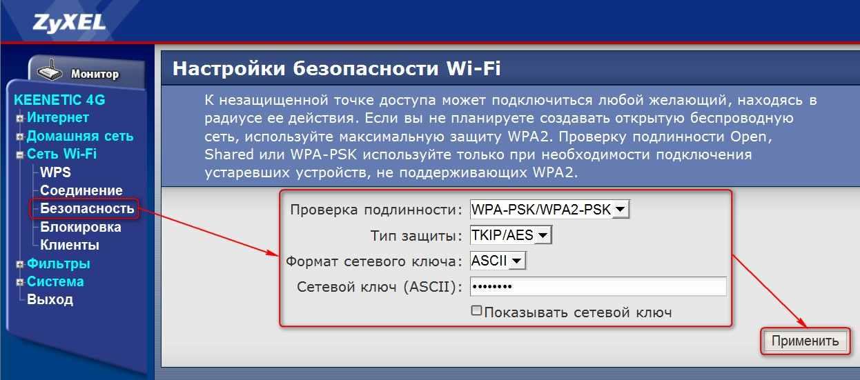 Настройка маршрутизаторов линейки Zyxel keenetic для сети Мультинекс г. Чехов
