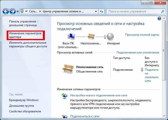 Как создать новое подключение к локальной сети на windows 7