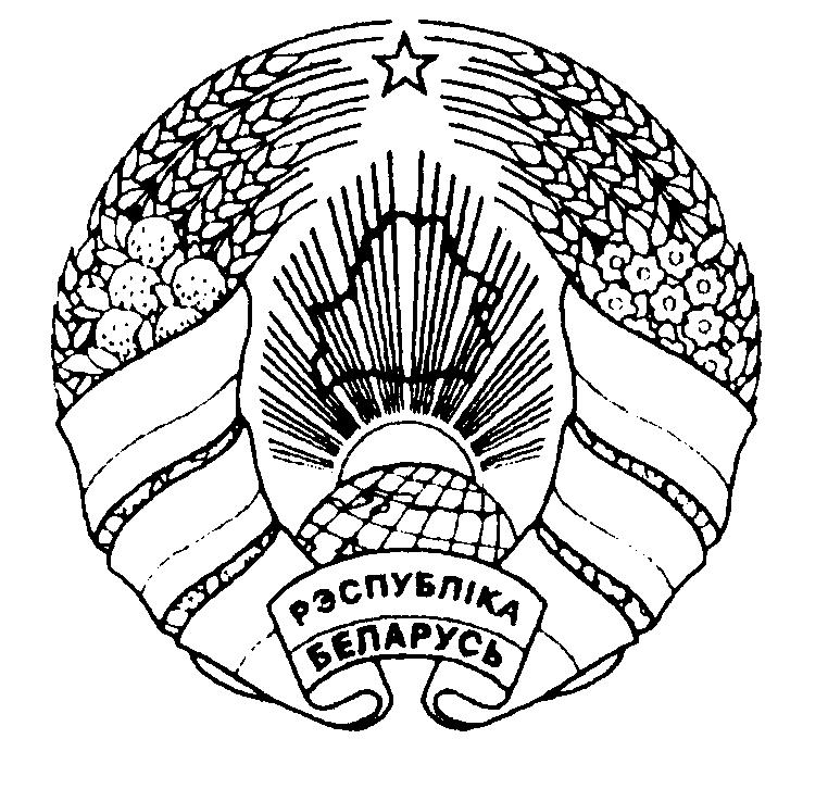 Раскраска герба республики беларусь