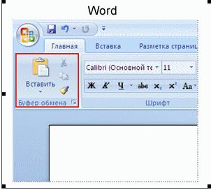"Реферат по информатике на тему: ""Microsoft Word 2007"""