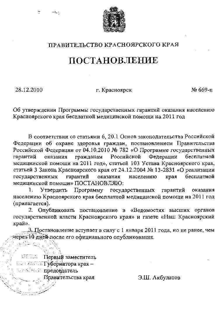 закон красноярского края о социальных гарантиях инвалидов ФАХВЕРК- проектирование