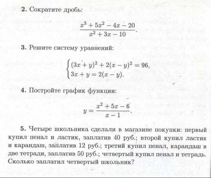 Олимпиадные задачи по математике 7-9 класс