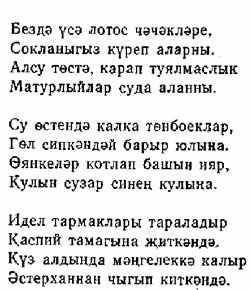 стихотворение на татарском про маму термобелье
