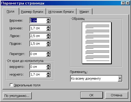 Как сделать параметры полей