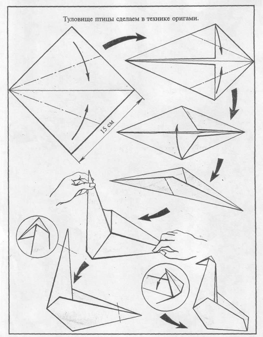 Птица из бумаги пошаговое