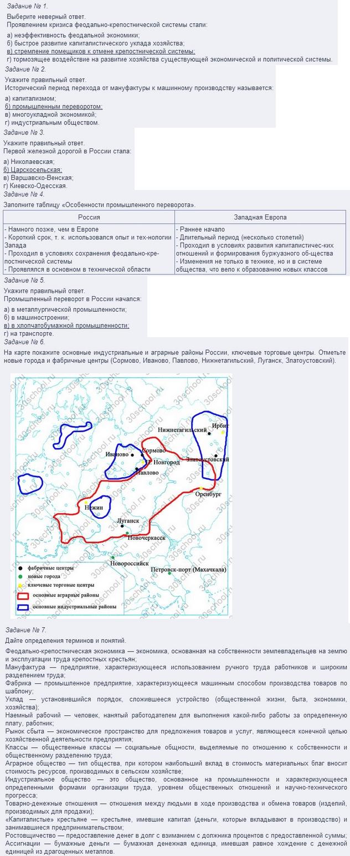2004 истории россии гдз по