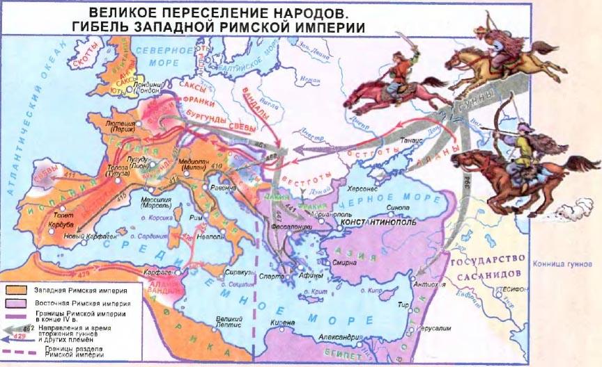 Шпаргалка империи гибель восточной-римской