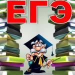 Подготовка к ЕГЭ онлайн