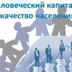 Инвестиции в человеческий капитал для устойчивого развития страны