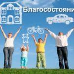 Возможности государственного обеспечения благосостояния граждан